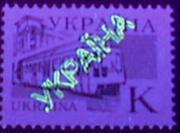 ukrainian-stamp-seen-under-ultra-violet-lamp