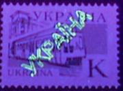 ukrainian-stamp-seen-under-ultra-violet-lamp